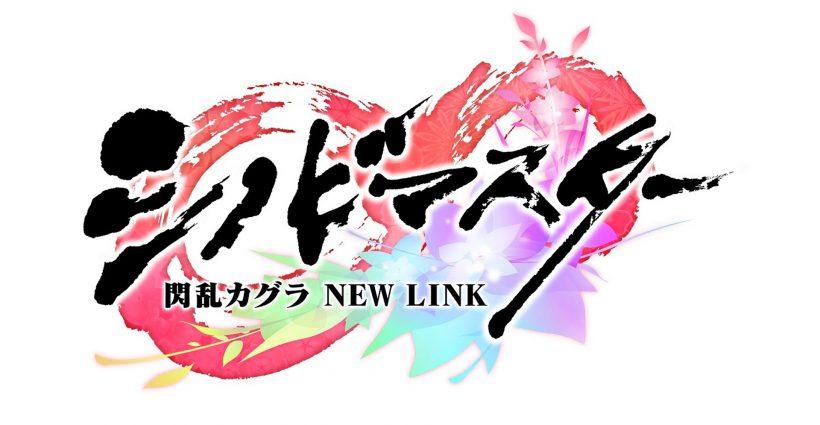 Shinobi-Meister SENRAN KAGURA: Neuer Link