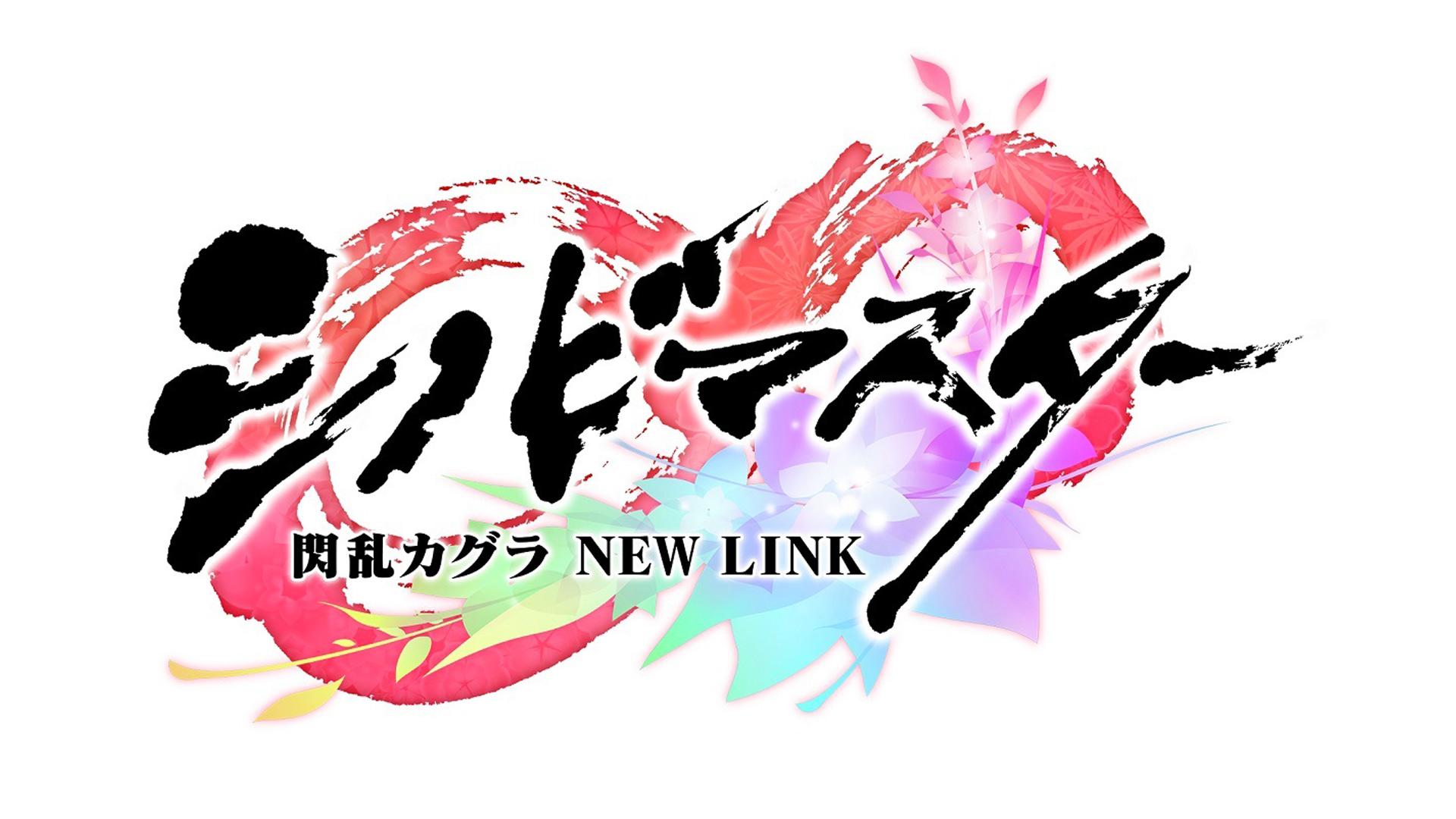 Shinobi Master SENRAN KAGURA: nieuwe link