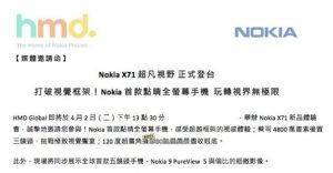 Nokia x71 invitation