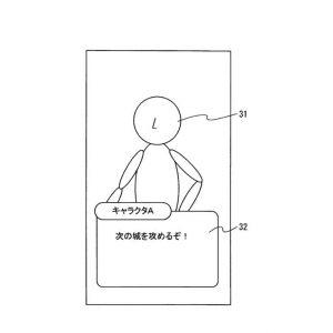 Nintendo Patent 2