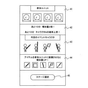 Nintendo Patent