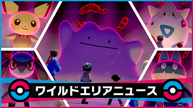 Evento de Páscoa Pokémon Sword and Shield