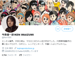 Имаизуми твиттер