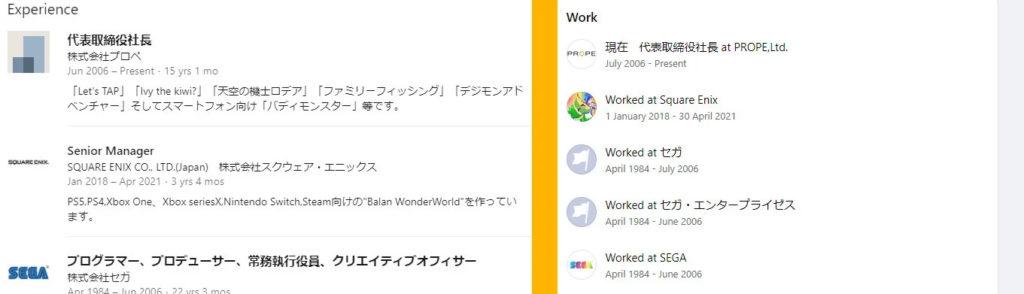 Balan Wonderworld Yuji Naka Square Enix